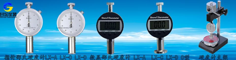 邵氏橡胶硬度计被测零件影响的因素